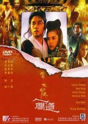 Random Movie Pick - Sien nui yau wan II yan gaan do 1990 Poster