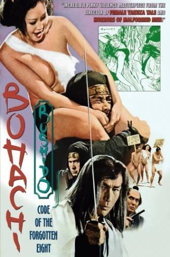 Random Movie Pick - Bôhachi bushidô: Poruno jidaigeki 1973 Poster