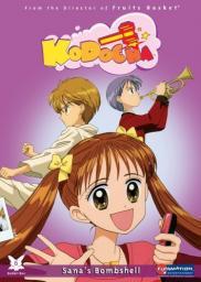 Random Movie Pick - Kodomo no omocha 1996 Poster