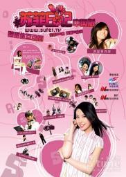Random Movie Pick - Su fei ri ji 2008 Poster