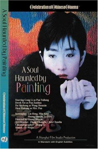 Random Movie Pick - Hua hun 1994 Poster