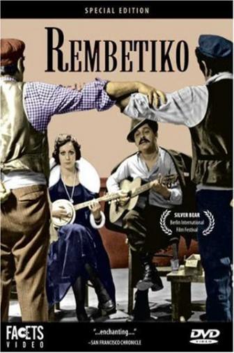 Random Movie Pick - Rembetiko 1983 Poster