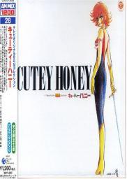 Random Movie Pick - Kyûteî Hanî 1973 Poster