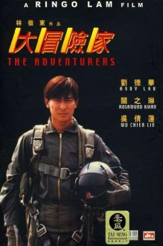 Random Movie Pick - Da mao xian jia 1995 Poster