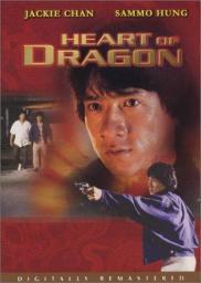 Random Movie Pick - Long de xin 1985 Poster