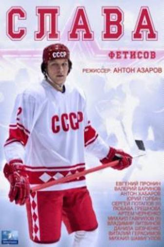 Random Movie Pick - Slava 2015 Poster
