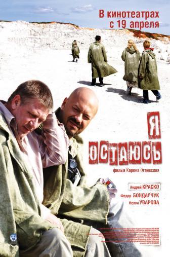 Random Movie Pick - Ya ostayus 2007 Poster