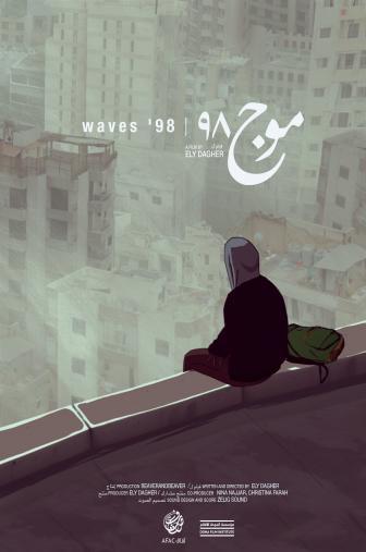 Random Movie Pick - Waves '98 2015 Poster