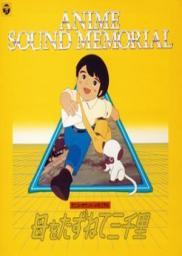 Random Movie Pick - Haha wo tazunete sanzenri 1976 Poster