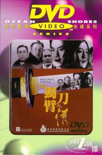 Random Movie Pick - '94 du bi dao zhi qing 1994 Poster