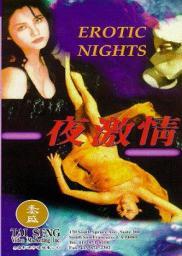 Random Movie Pick - Ye ji qing 1989 Poster