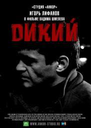 Random Movie Pick - Dikiy 2009 Poster