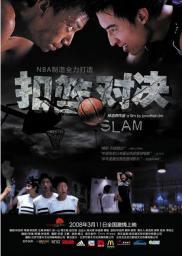 Random Movie Pick - Slam 2008 Poster