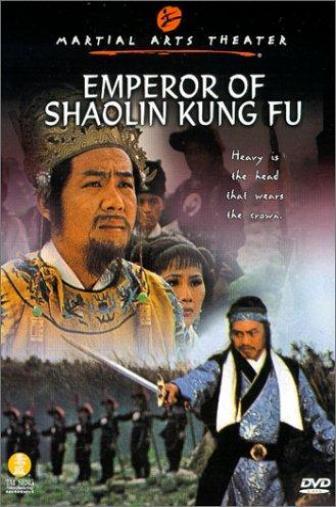 Random Movie Pick - Chuang wang li zi cheng 1980 Poster