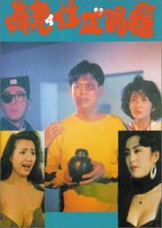Random Movie Pick - Hua gui zhu zheng ge li 1990 Poster