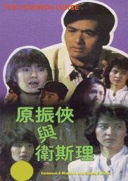 Yuan Zhen-Xia yu Wei Si-Li