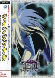 Random Movie Pick - Tsuin shigunaru 2001 Poster
