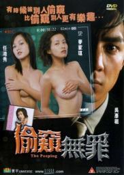 Random Movie Pick - Tou kui wu zui 2002 Poster