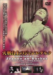 Random Movie Pick - Giovanna d'Arco al rogo 1954 Poster