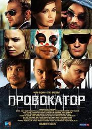 Random Movie Pick - Provokator 2015 Poster