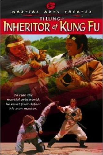 Random Movie Pick - Bing xue qing guan ying xiong dan 1978 Poster