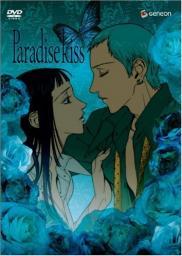 Random Movie Pick - Paradise Kiss 2005 Poster