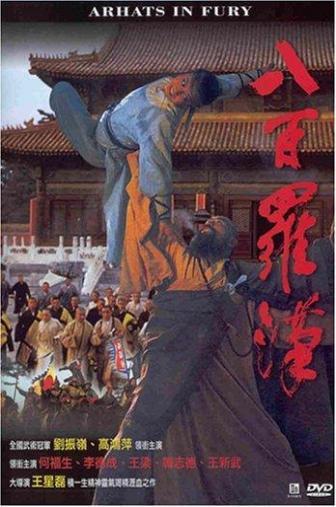 Random Movie Pick - Ba bai luo han 1985 Poster