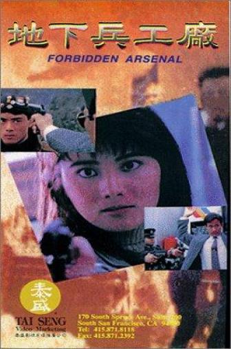 Random Movie Pick - Di xia bing gong chang 1991 Poster