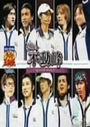 Random Movie Pick - Tenisu no ôjisama 2001 Poster