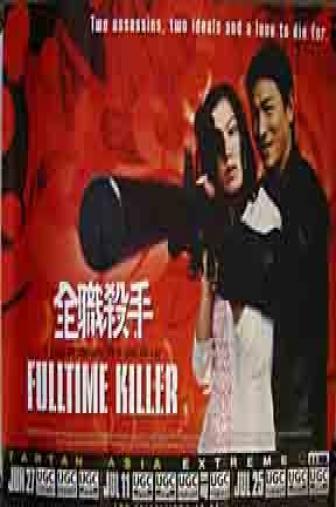 Random Movie Pick - Chuen jik sat sau 2001 Poster