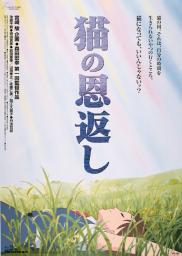 Random Movie Pick - Neko no ongaeshi 2002 Poster