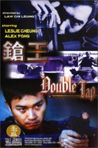 Random Movie Pick - Cheong wong 2000 Poster