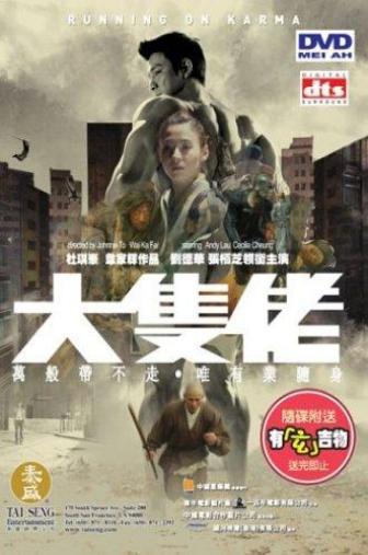 Random Movie Pick - Daai zek lou 2003 Poster