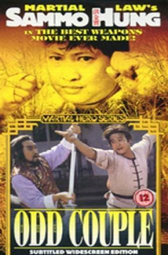 Random Movie Pick - Bo ming chan dao duo ming qiang 1979 Poster