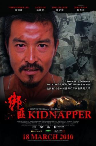 Random Movie Pick - Bang fei 2010 Poster