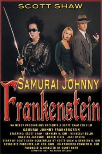 Random Movie Pick - Atomic Samurai 1993 Poster