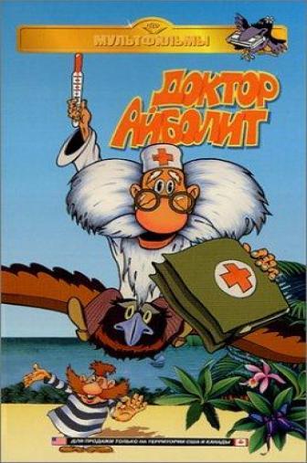 Random Movie Pick - Doktor Aybolit 1984 Poster