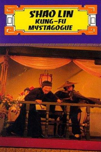 Random Movie Pick - Da mo mi zong 1977 Poster