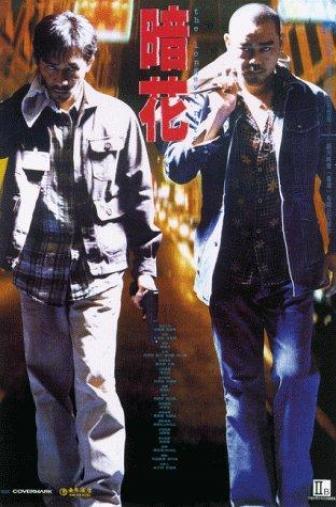 Random Movie Pick - Am faa 1998 Poster