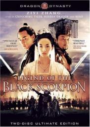 Random Movie Pick - Ye yan 2006 Poster