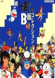 Random Movie Pick - Sarutobi ecchan 1971 Poster