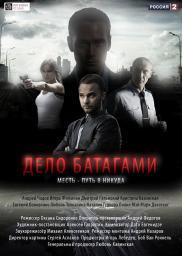 Random Movie Pick - Delo Batagami 2014 Poster