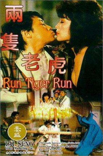 Random Movie Pick - Liang zhi lao hu 1985 Poster