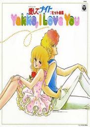 Random Movie Pick - Ai Shite Night 1983 Poster