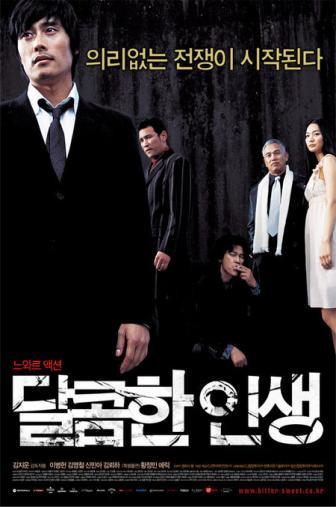 Random Movie Pick - Dalkomhan insaeng 2005 Poster