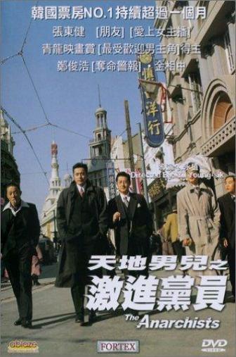 Random Movie Pick - Anakiseuteu Anarchists 2000 Poster