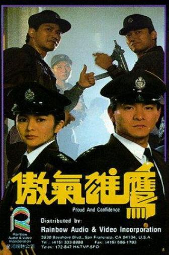 Random Movie Pick - Ao qi xiong ying 1989 Poster