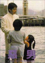 Random Movie Pick - E nan 1986 Poster